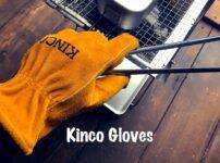 Kincoグローブ