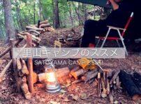 里山キャンプのススメ