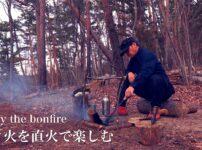 焚き火の手順