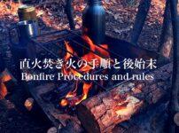 焚き火の手順とルール