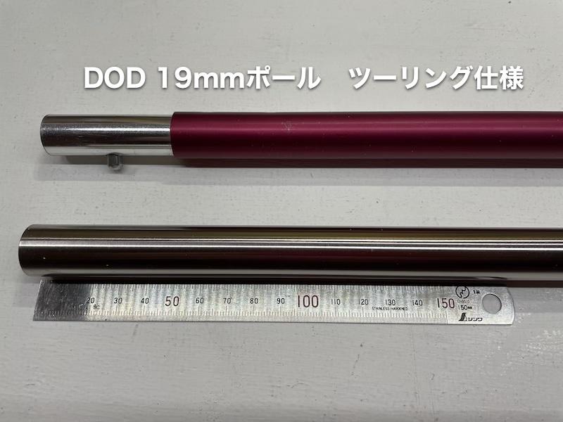 軍幕二股ジョイントDIY19
