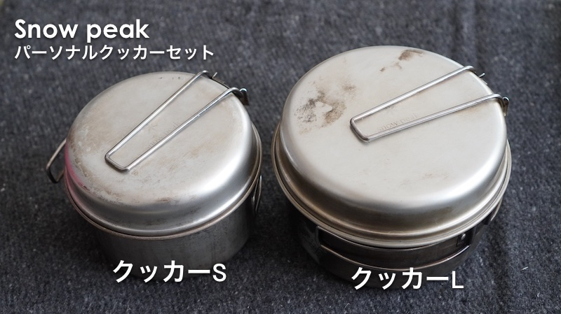 ソロキャンプクッカー01