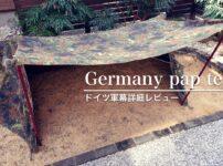 ドイツ軍幕レビュー