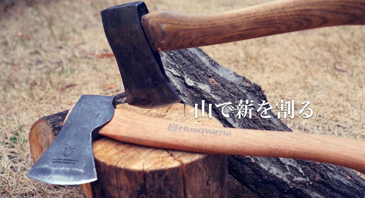 山で薪を割る。
