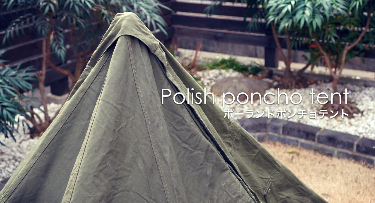 ポーランドポンチョテント