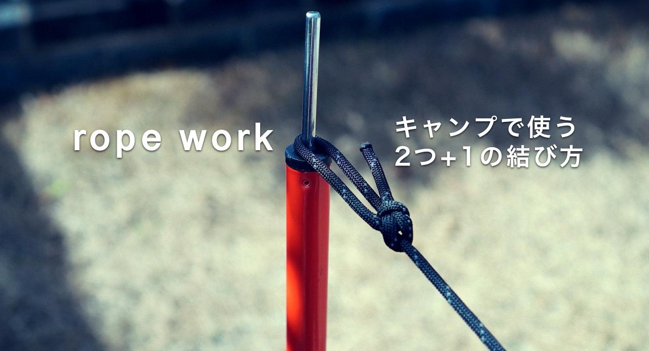 ロープワークは3つ