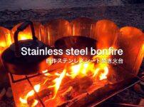 ステンレス焚き火台