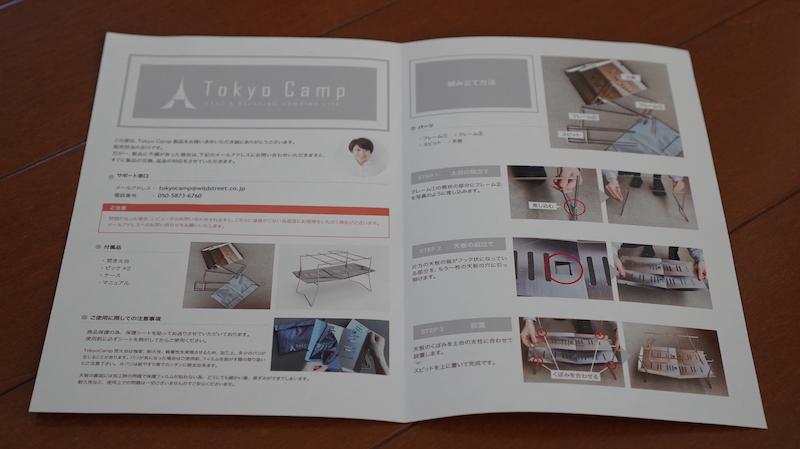 tokyocamp焚き火台3