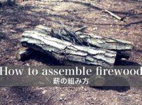 薪の組み方