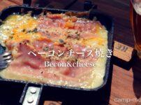 ベーコンチーズ焼き