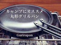 グリルパン
