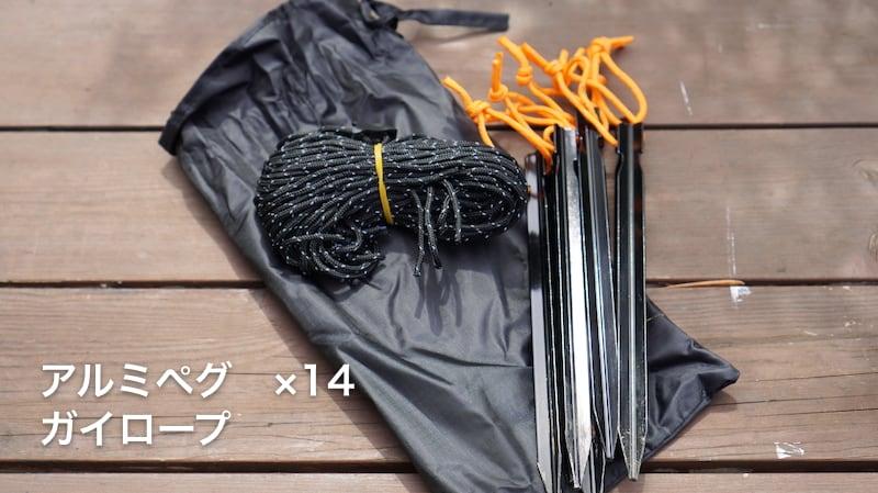 パップ風ブラックテント02