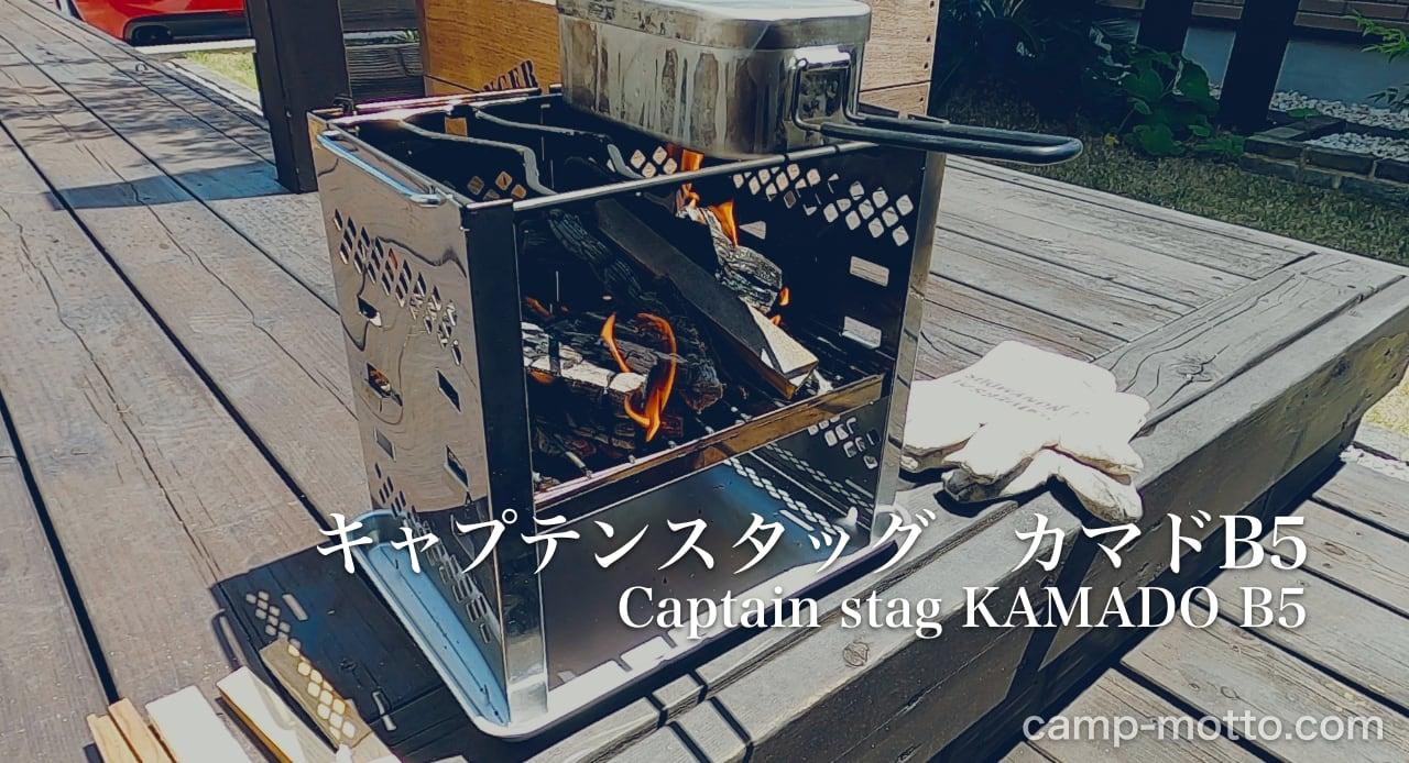 キャプテンスタッグ カマドB5