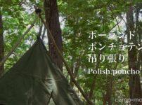 ポーランドポンチョテント吊り張り