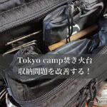 tokyocampカスタム